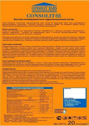 Изображение Жесткая гидроизоляционная смесь для устройства гидроизоляционных покрытий - 66. 20 кг