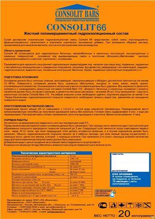Изображение для категории Сухая гидроизоляционная смесь
